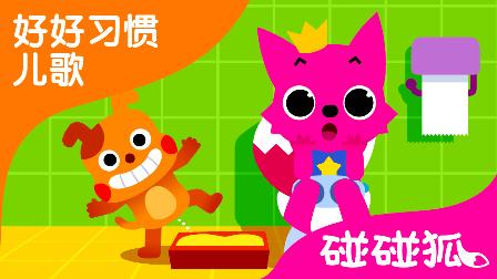坐马桶歌 | 好好习惯儿歌 5 | 碰碰狐!生活习惯儿歌