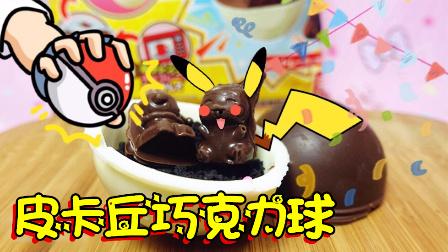 爱茉莉儿的食玩世界 2017 日本食玩之皮卡丘巧克力球 28