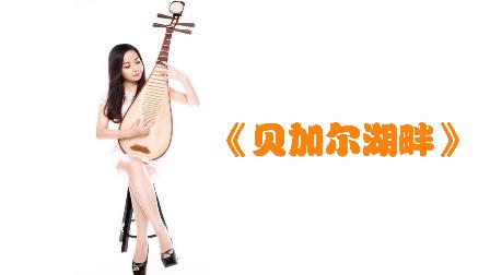 【良辰娱乐】刘晓庆-《贝加尔湖畔》