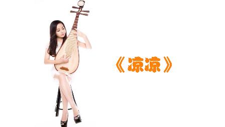 【良辰娱乐】刘晓庆-《凉凉》