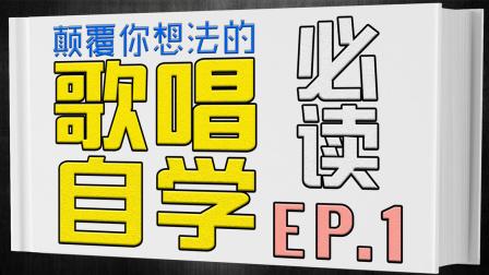【九宫格学习法EP.1】