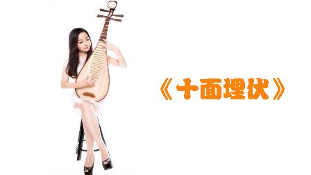【良辰娱乐】刘晓庆-《十面埋伏》