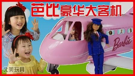 芭比娃娃飞机儿童玩具