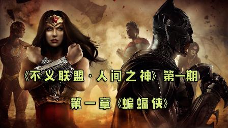 【小影】《不义联盟 · 人间之神》第①章《蝙蝠侠》第一期!