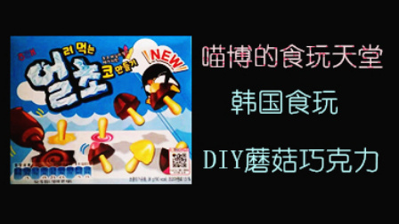 【喵博原创】【喵博的食玩天堂】韩国食玩 DIY蘑菇巧克力╰(*°▽°*)╯