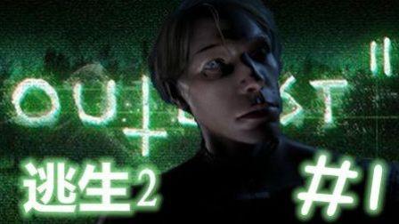 【小怪】《逃生2》中文流程无伤速通攻略 第一期