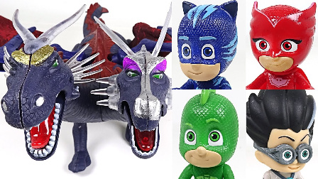 PJ Masks打败双头龙 玩具 婴儿视频 龙 玩具