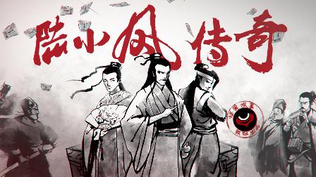 怪异君解说《陆小凤传奇》(一) 05