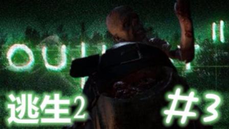 【小怪】《逃生2》中文流程无伤速通攻略 第三期