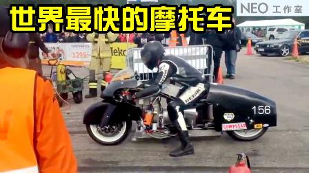 【NEO机车之最】世界上最快的摩托车,极速超过400公里每小时