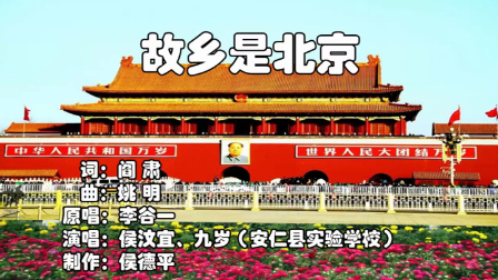 故乡是 北京
