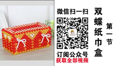 双蝶纸巾盒 第一节 手工串珠纸巾盒教程