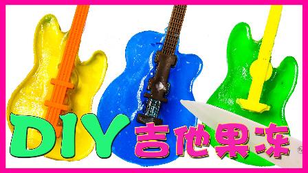 亲子手工吉他果冻制作 171