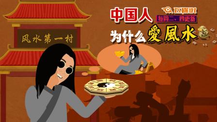 为什么中国人迷信风水 170504