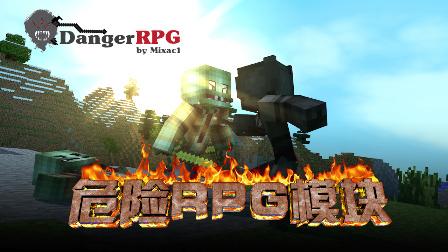 【我的世界&MineCraft】我的模组EP66 - 危险RPG你不知道的像素RPG风魔兽世界