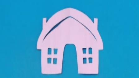 剪纸小课堂30:小房子 4 儿童剪纸教程视频大全 亲子手工DIY教学