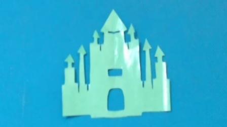 剪纸小课堂25:城堡4 儿童剪纸教程视频大全 亲子手工DIY教学