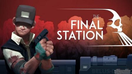 【大结局】终点近在眼前,大叔总算找到了家!| 最后一站(TheFinalStation)#10