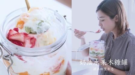 吃一勺就停不下来的网红甜品 【颖涵味觉日志】