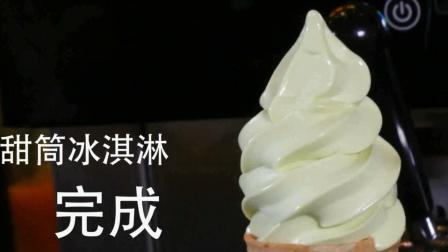 【奇博士】美食制作第一季 第一期 冰淇淋篇 教大家怎么制作甜筒冰淇淋 圣代冰淇淋!