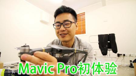 大疆DJI Mavic 初体验