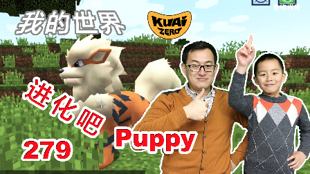 进化吧Puppy 卡蒂狗变风速狗