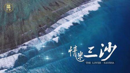 【情迷三沙】蓝住双眼的南海