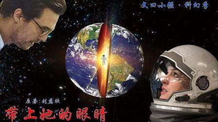 【文曰小强】7分钟速读刘慈欣1999年首获银河一等奖作品《带上她的眼睛》原著