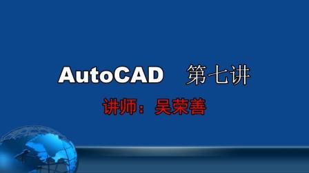 AutoCAD零基础入门视频教程 第七讲_上