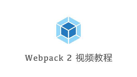 Webpack2 视频教程 #012 - 理解Webpack 中的 CSS 作用域与 CSS Modules