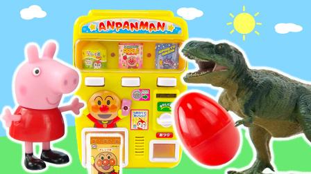橙子乐园在日本 2017 小猪佩奇贩卖机恐龙变形蛋奇趣蛋 恐龙变形蛋