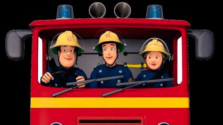 消防员山姆第二季  厂房的急救