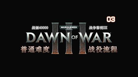 【战锤40K:战争黎明3】普通难度战役流程 第三关:抛砖引玉