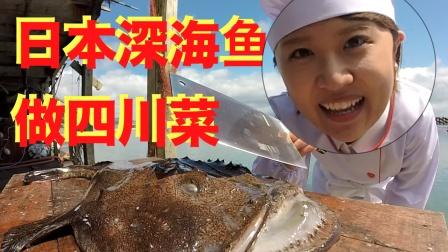 抓日本深海鱼做四川菜→当然超好吃!
