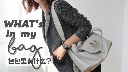 我的包包里有什么 2017更新 What's In My Bag   MissLinZou