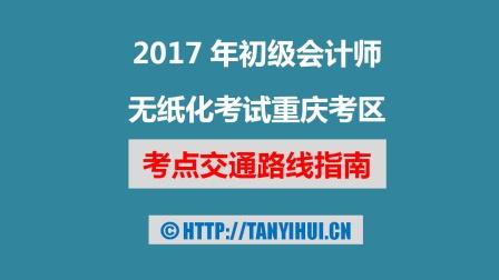 2017年初级会计师职称无纸化考试重庆考区考点怎么走 交通路线指南