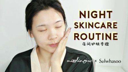 [更新版]夜间护肤步骤 Night time Skincare Routine | MissLinZou