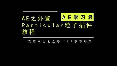 第五节:AE之外置Particular粒子插件教程【粒子玩转人生果掉落消失特效】