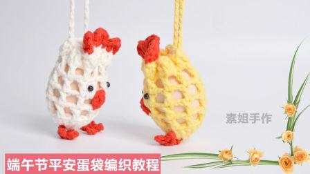 【素姐手作】[07集]端午节平安蛋袋毛线钩针编织方法