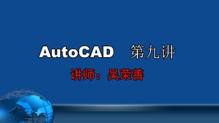 AutoCAD零基础入门视频教程 第九讲