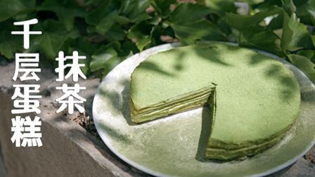 辣妈来辣 2017 春天般的抹茶千层蛋糕 宝宝妈妈都欢喜 17 春天般的抹茶千层蛋糕