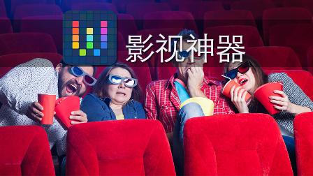 iPhone上无广告观看各种电影电视剧,Workflow实例