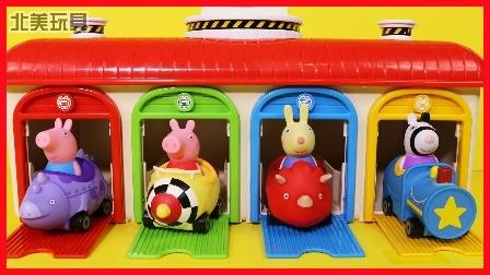 小猪佩奇的赛车玩具和奇趣蛋惊喜礼物|北美玩具