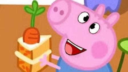 宝利亲子游戏 第一季 乔治爱吃胡萝卜蛋糕 小猪佩奇用烤箱做面包  乔治爱吃胡萝卜蛋糕