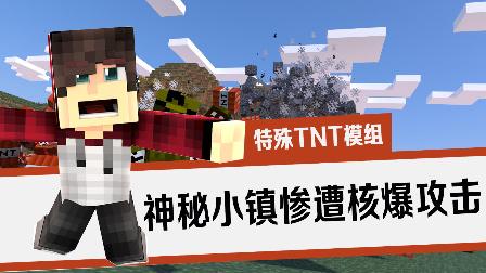 【我的世界&MineCraft】我的模组EP68 - 核弹小镇再现我的世界特殊TNT教你做一回熊娃