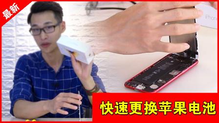 「果粉堂」iPhone电池不耐用?4分钟拆机换电池,超简单!