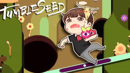 【风笑试玩】这种子有毒丨Tumble Seed 试玩