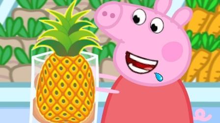 宝宝玩具屋之小猪佩奇 第一季 小猪佩奇帮熊大卖菠萝 粉红猪小妹买蛋糕 小猪佩奇帮熊大卖菠萝