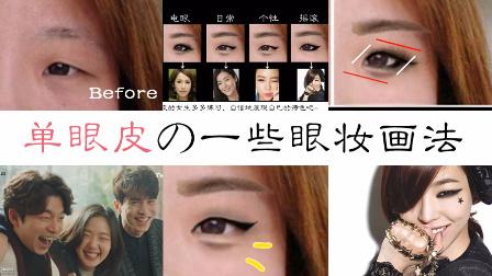 齐齐亚 | 单眼皮的眼妆画法