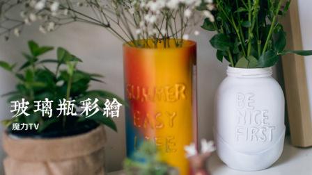 《造物集》玻璃瓶改造,变身超美花瓶